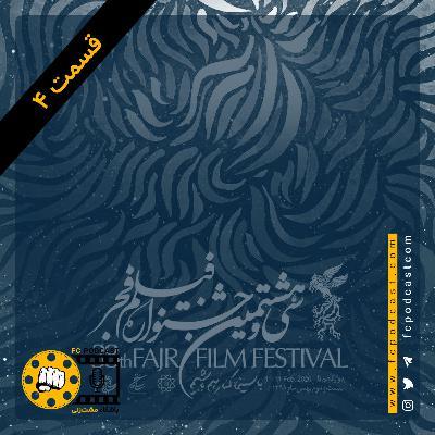 ویژه فستیوال - قسمت چهارم