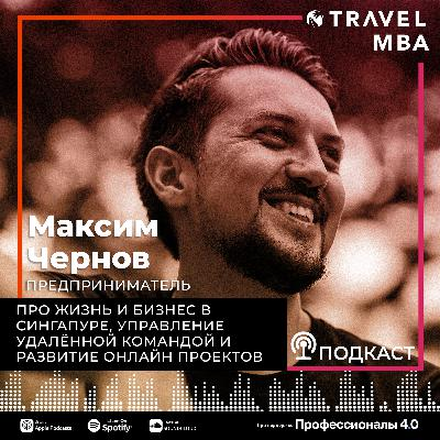54 - Максим Чернов - Про жизнь и бизнес в Сингапуре, удаленную команду и развитие онлайн проектов
