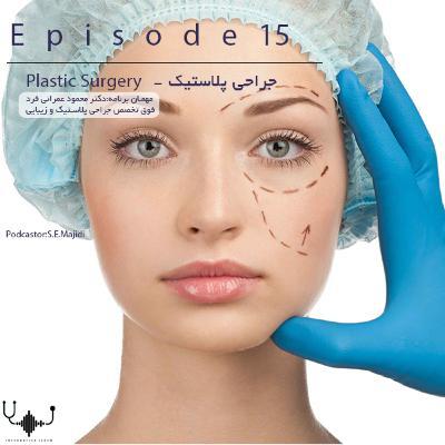 اپیزود پانزدهم:جراحی پلاستیک در گفت و گو با دکتر عمرانی فرد