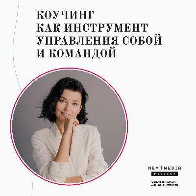 #2 Сольный подкаст Эльнары Петровой: Коучинг как инструмент управления собой и командой