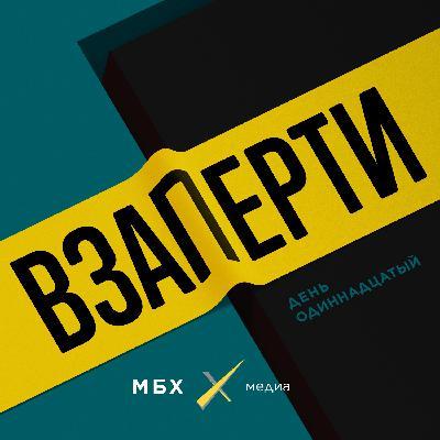 День 11-й. Побег из Москвы