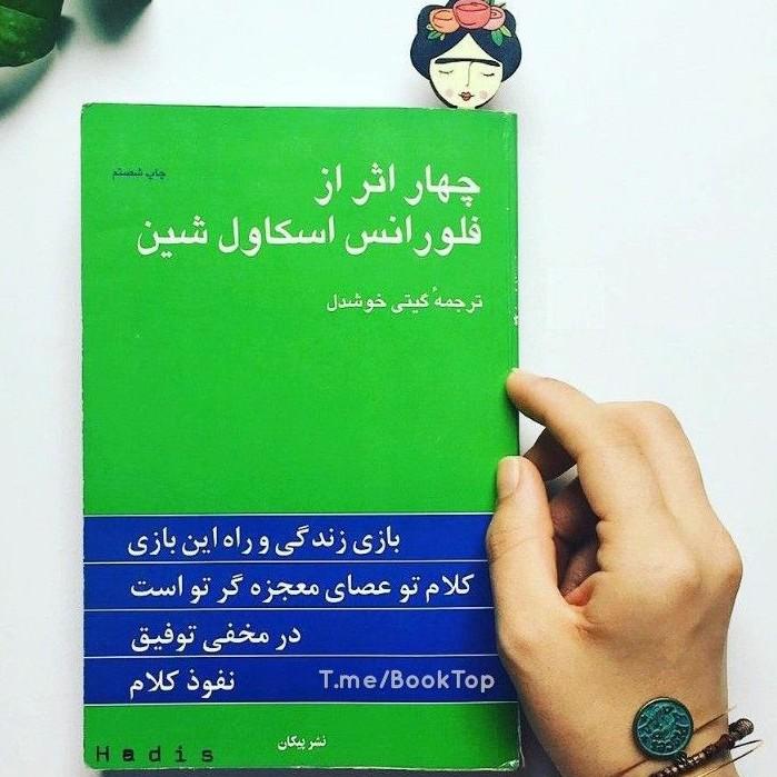 کتاب صوتی ۴ اثر فلورانس اسکاول شین:fateme_mohammadi_original
