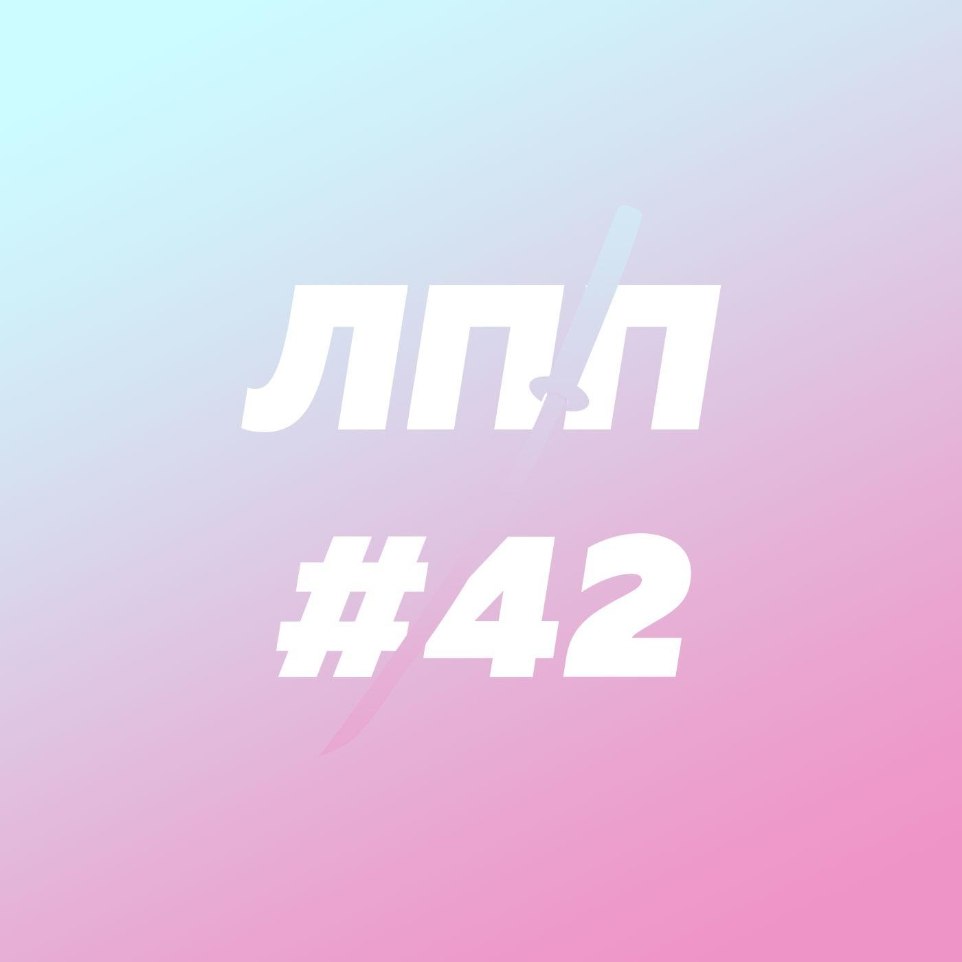 Выпуск 42 — Искусство давать и принимать обратную связь, и пирамида стадных животных