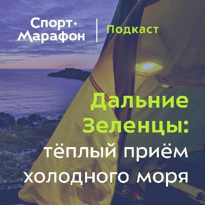 Дальние Зеленцы: тёплый приём холодного моря (Стас Журавский)   s21e24