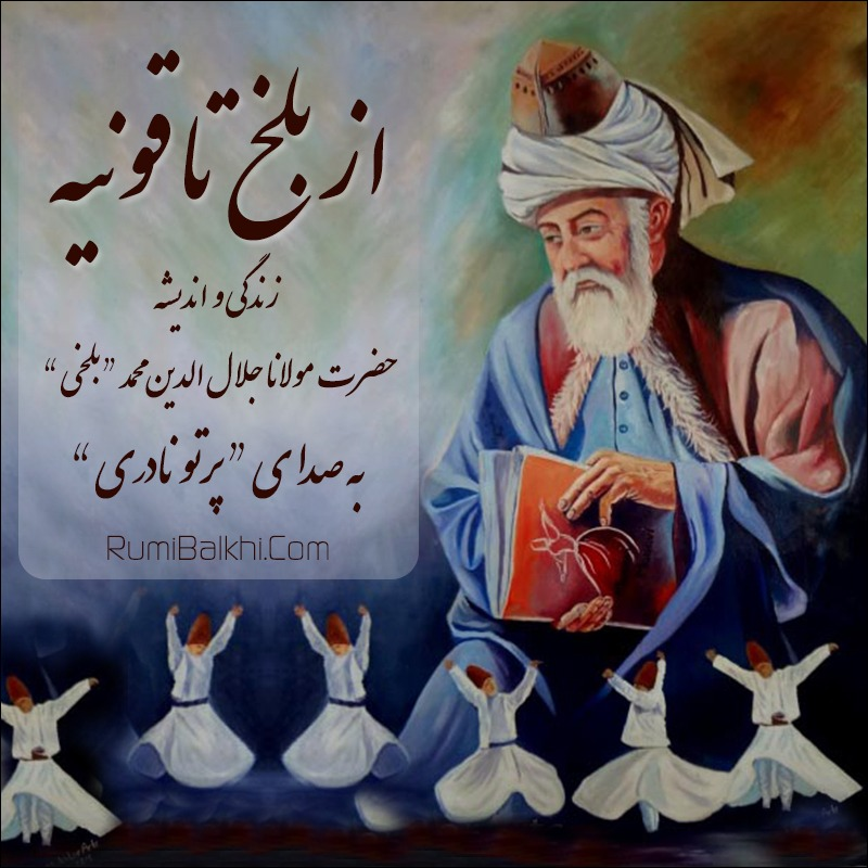 از بلخ تا به قونیه - From Balkh To Konya