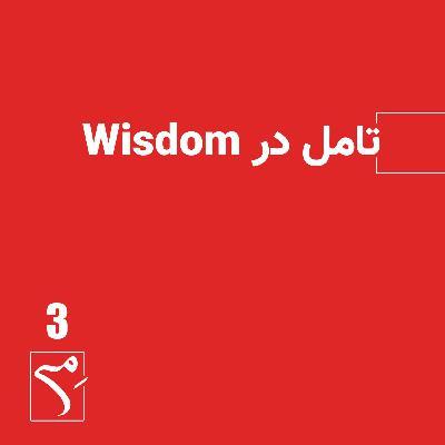 جرعه 3 ● درباره حکمت