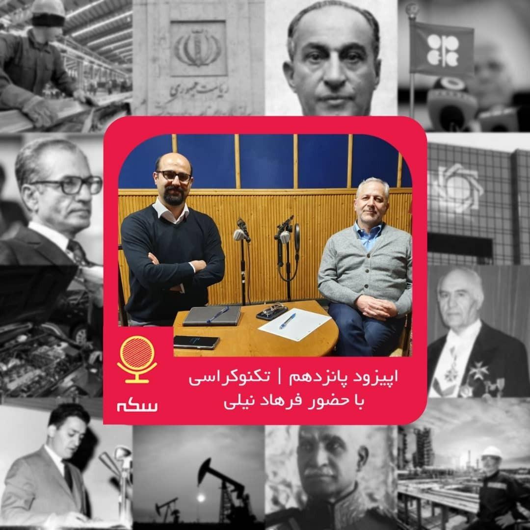 نقش و جایگاه تکنوکراسی در ایران معاصر