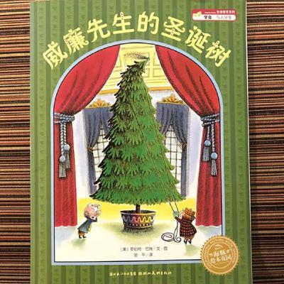 《童话集 – 威廉先生的圣诞树》