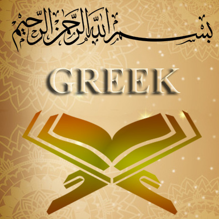 The Quran Greek (30 Juz)