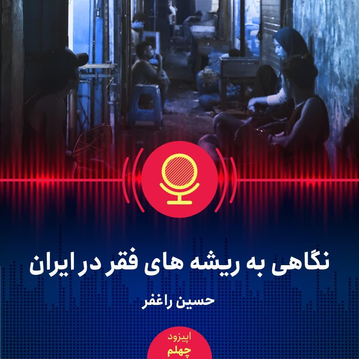 نگاهی به ریشههای فقر در ایران