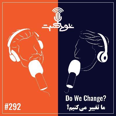 EP292 - Do We Change? - ما تغییر میکنیم؟