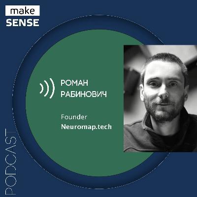 О цепочках создания ценности, core value и восприятии ценности с Романом Рабиновичем