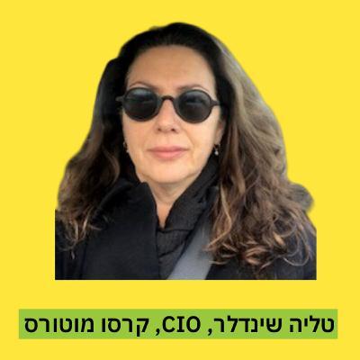 טליה שינדלר, מנהלת מערכות מידע, קרסו מוטורס