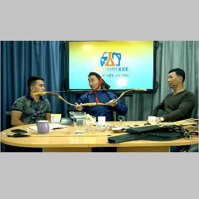 """""""Автохим"""" podcast Episode 24: Намнаа клубийн тэргүүн, судлаач Н.Алтанхуяг"""
