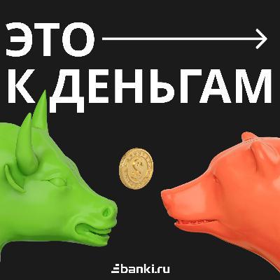 Битва инвесторов, раунд 4. Выдра в тундре