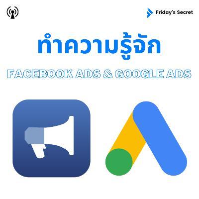 FRI13 ทำความรู้จัก Facebook Ads & Google Ads